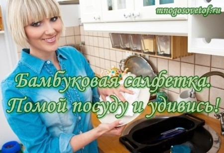 Бамбуковая салфетка. Помой посуду и удивись (+видео)