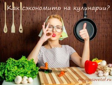 Как сэкономить на кухне время и деньги. Полезные советы на каждый день