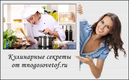 Кулинарные секреты и рецепты для домашней кухни