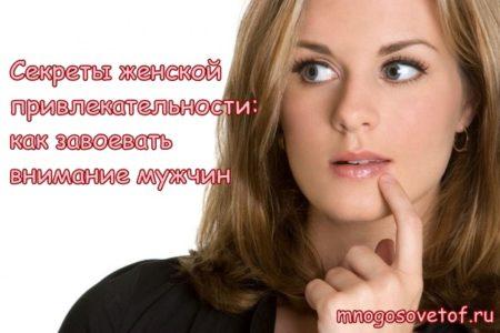 Секреты женской привлекательности: как завоевать внимание мужчин