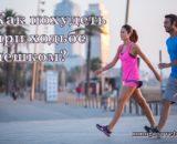 Как похудеть при ходьбе пешком? (+видео)