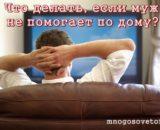 Что делать, если муж не помогает по дому?