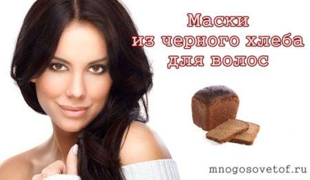Маски из черного хлеба или бюджетный уход за волосами