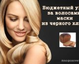 Бюджетный уход за волосами: маски из черного хлеба