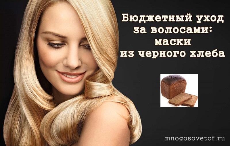 Полезные и очень простые маски для волос из черного хлеба