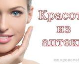 Из аптечки в косметичку: использование аптечных средств в косметических целях