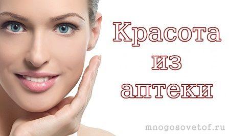 Лекарственные препараты в косметических целях