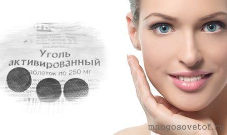 Аптечные средства для лица: маска из активированного угля от черных точек