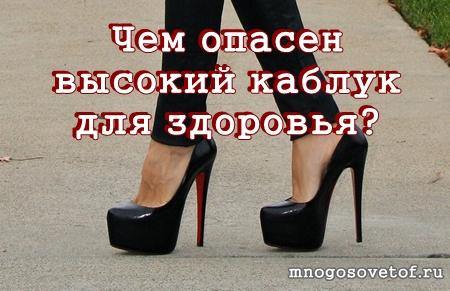Чем опасна обувь на высоком каблуке