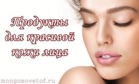 Полезные продукты для красивой и здоровой кожи лица