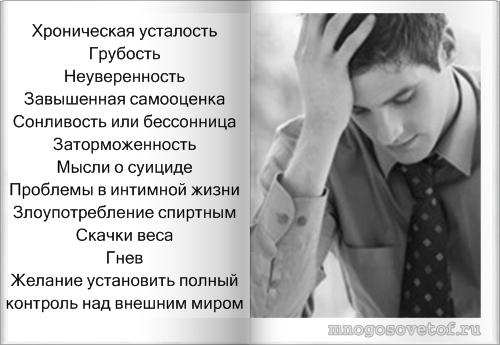 Симптомы мужской депрессии