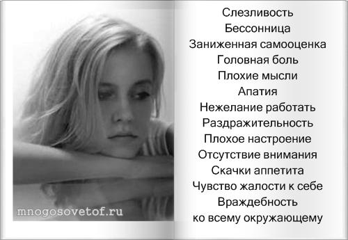 Симптомы женской депрессии
